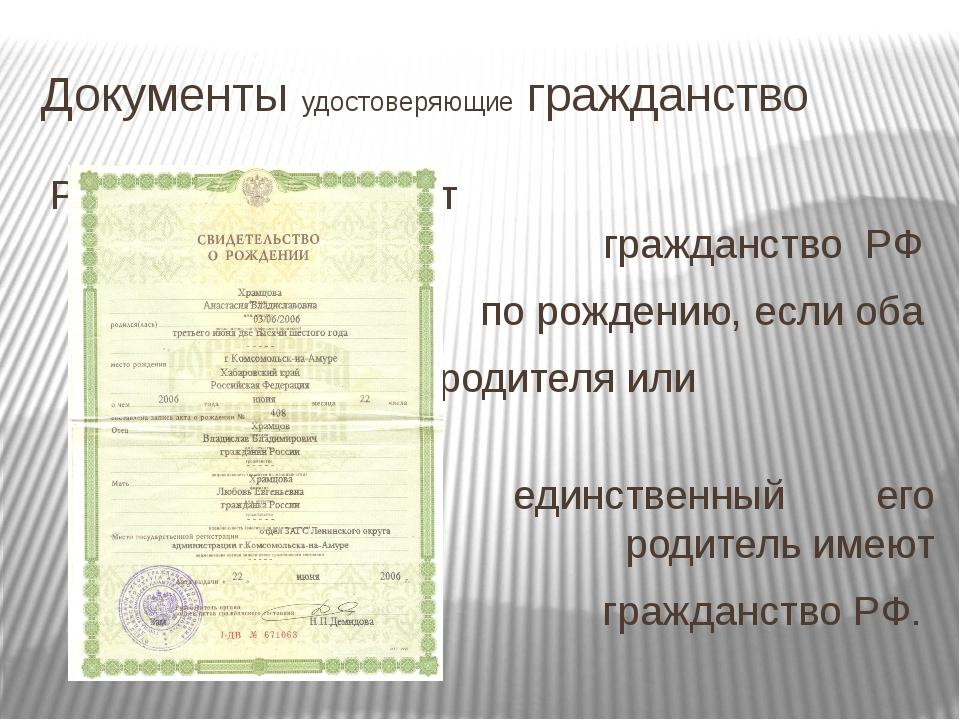 Документы удостоверяющие гражданство Ребенок приобретает гражданство РФ по ро...