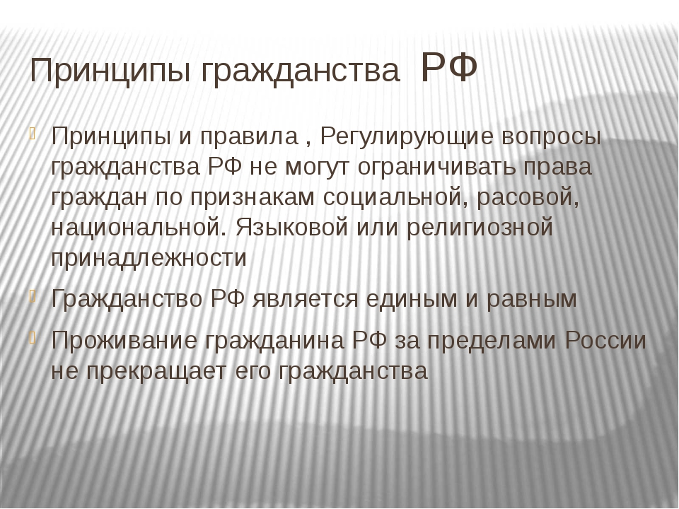 Принципы гражданства РФ Принципы и правила , Регулирующие вопросы гражданства...