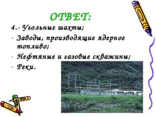 ОТВЕТ: 4.- Угольные шахты; Заводы, производящие ядерное топливо; Нефтяные и г