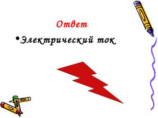 Ответ Электрический ток