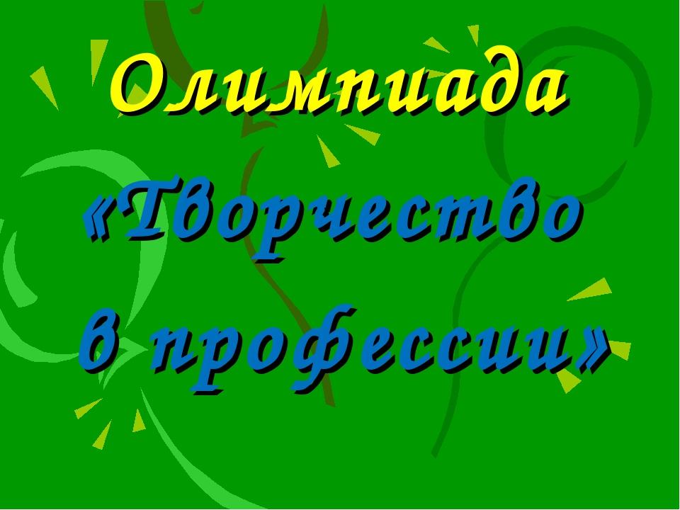 Олимпиада «Творчество в профессии»