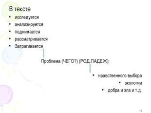 В тексте В тексте исследуется анализируется поднимается рассматривается