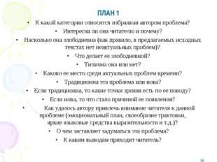 ПЛАН 1 ПЛАН 1 •    К какой категории относится избранная автором проблема?