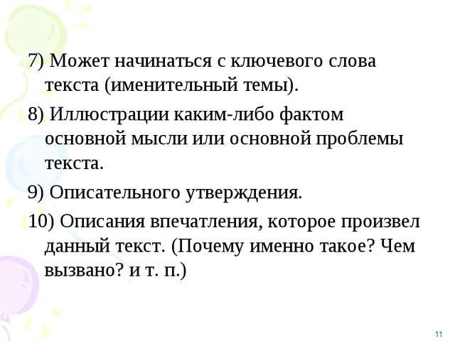 7) Может начинаться с ключевого слова   текста (именительный темы). 8) Иллюс...