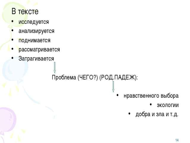 В тексте В тексте исследуется анализируется поднимается рассматривается...