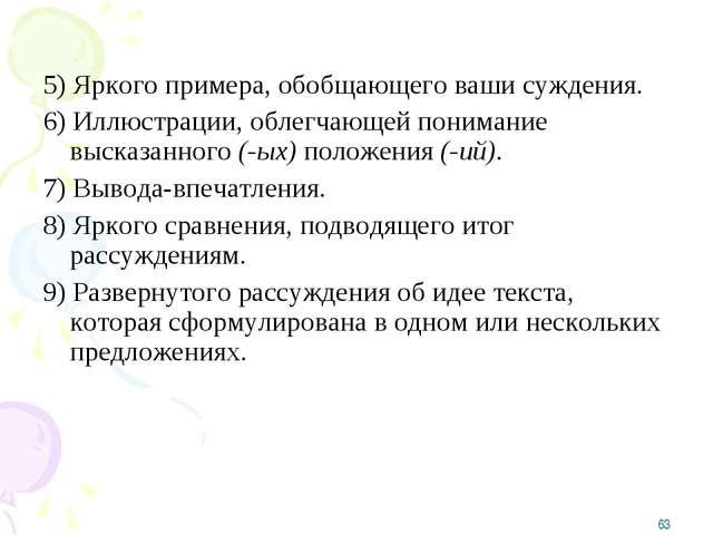 5) Яркого примера, обобщающего ваши суждения. 5) Яркого примера, обобщающего...
