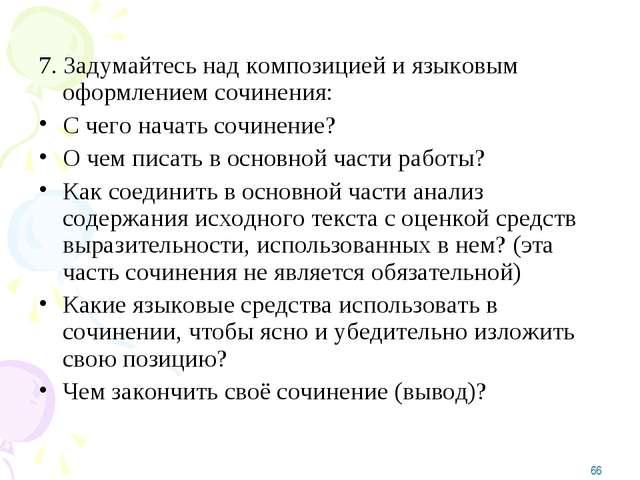 7. Задумайтесь над композицией и языковым оформлением сочинения: 7. Задумайт...