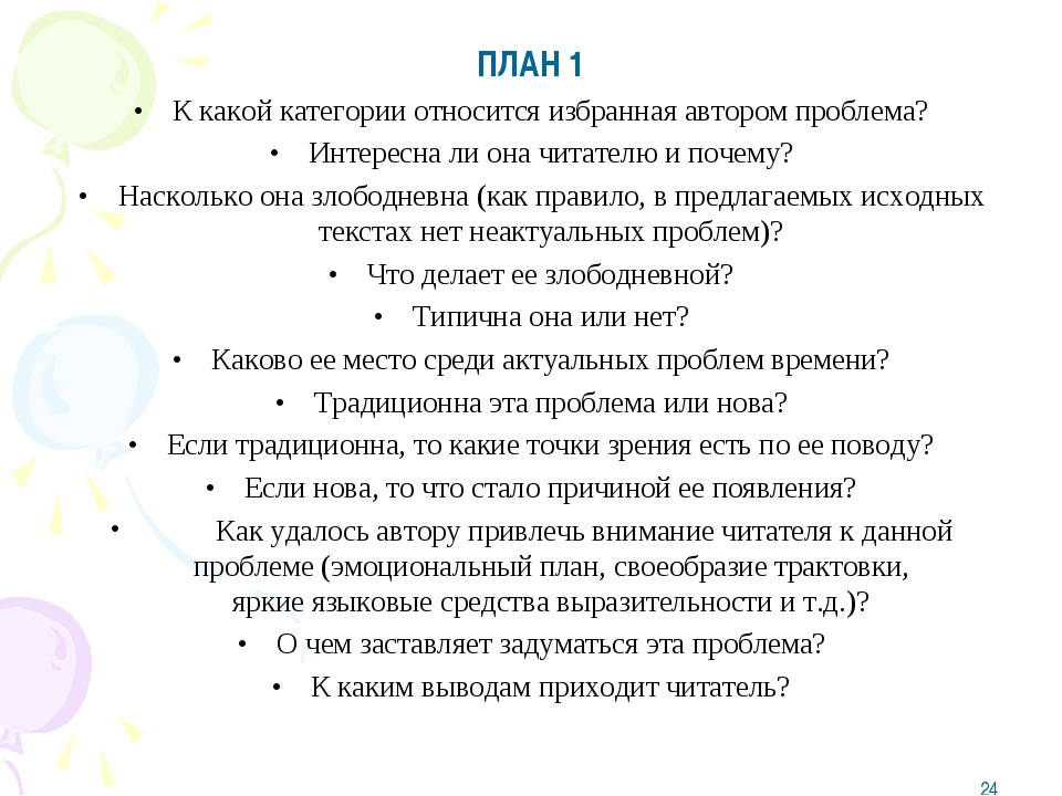 ПЛАН 1 ПЛАН 1 •    К какой категории относится избранная автором проблема?...
