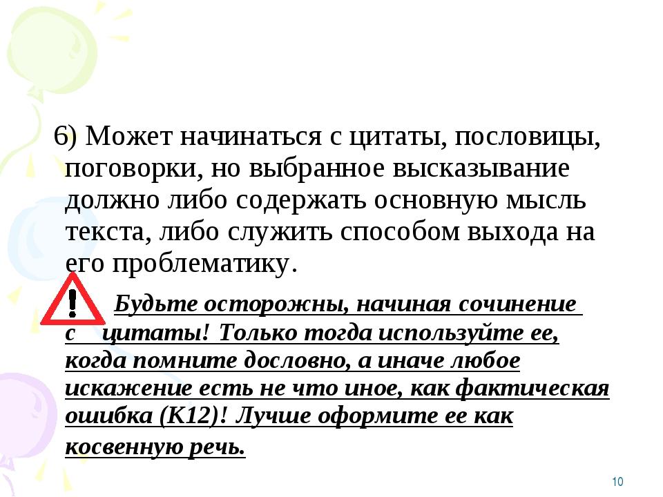 6) Может начинаться с цитаты, пословицы, поговорки, но выбранное высказывание...