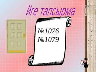 №1076 №1079