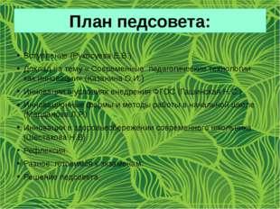 План педсовета: Вступление (Рукосуева Е.В.) Доклад на тему « Современные пед