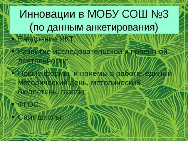 Инновации в МОБУ СОШ №3 (по данным анкетирования) Внедрение ИКТ; Развитие исс...