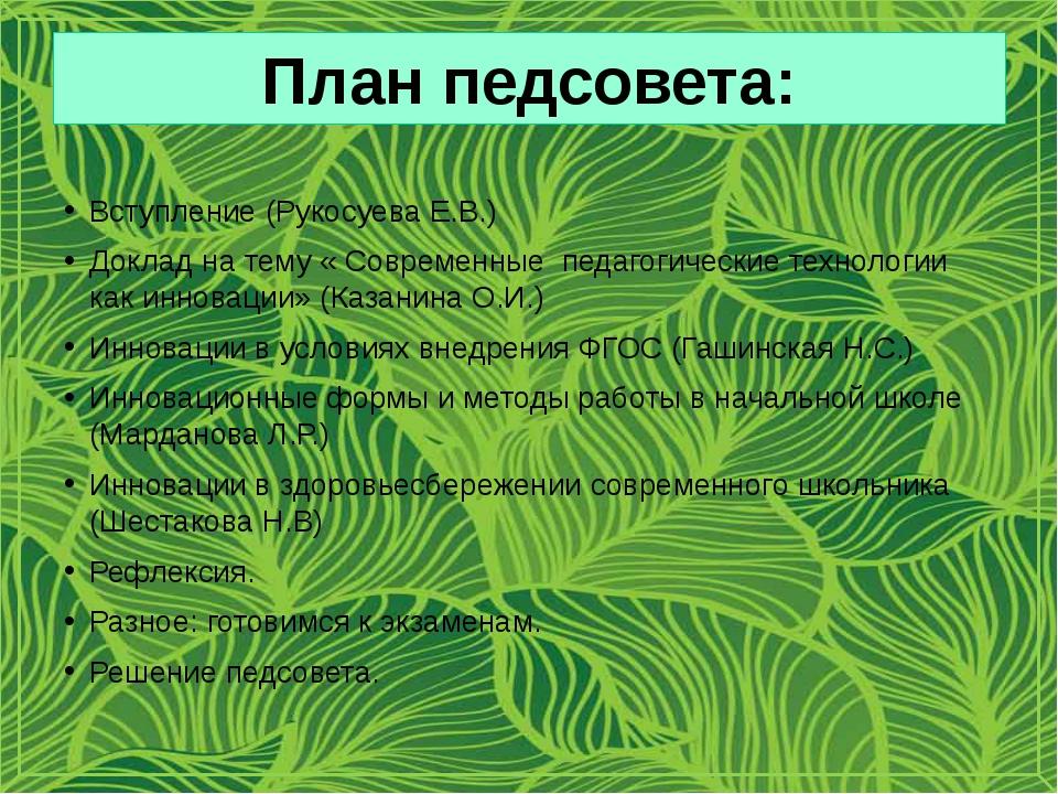 План педсовета: Вступление (Рукосуева Е.В.) Доклад на тему « Современные пед...