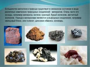 Большинство металлов в природе существует в связанном состоянии в виде различ
