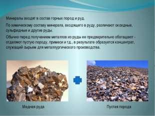 Минералы входят в состав горных пород и руд. По химическому составу минерала,