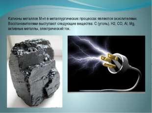 Катионы металлов М+п в металлургических процессах являются окислителями. Восс