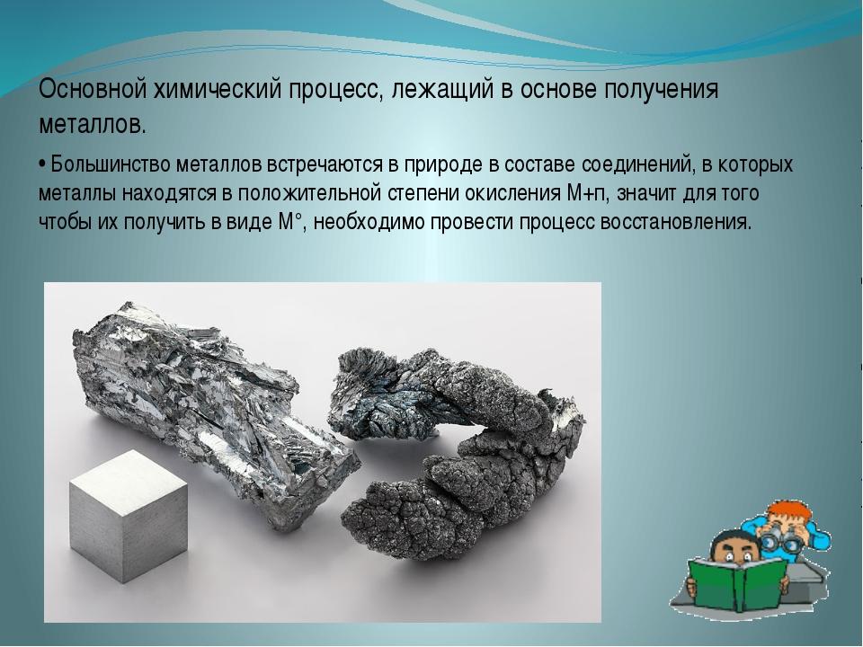 Основной химический процесс, лежащий в основе получения металлов. • Большинст...