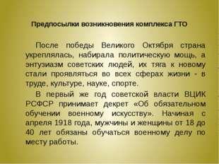 Предпосылки возникновения комплекса ГТО После победы Великого Октября страна