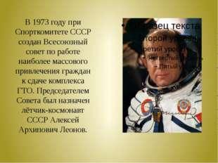 В 1973 году при Спорткомитете СССР создан Всесоюзный совет по работе наиболее