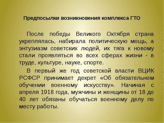 Предпосылки возникновения комплекса ГТО После победы Великого Октября страна...