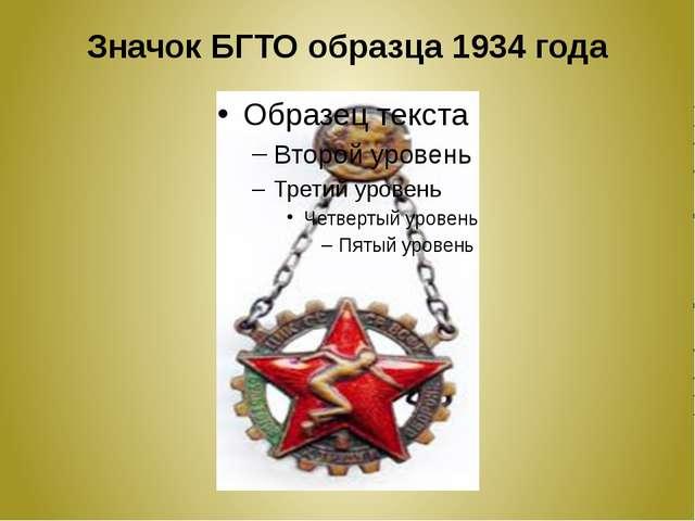Значок БГТО образца 1934 года