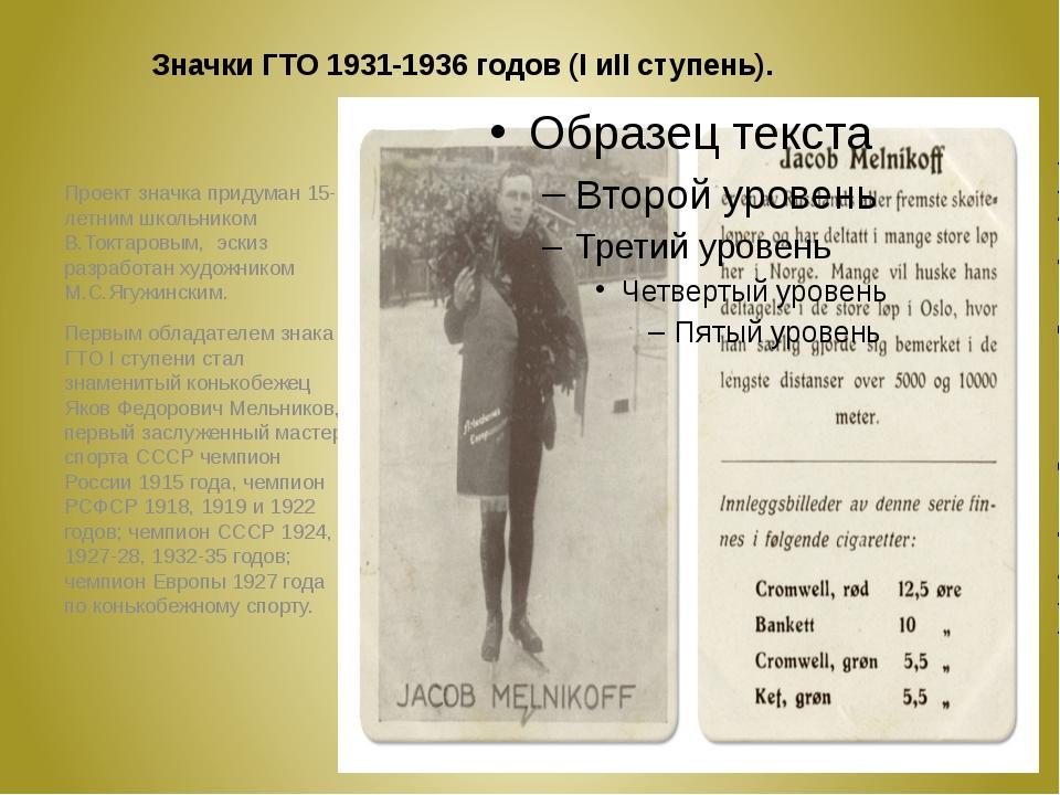 Значки ГТО 1931-1936 годов (I иII ступень). Проект значка придуман 15-летним...