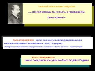 Николай Алексеевич Некрасов ,,,…поэтом можешь ты не быть, а гражданином быть