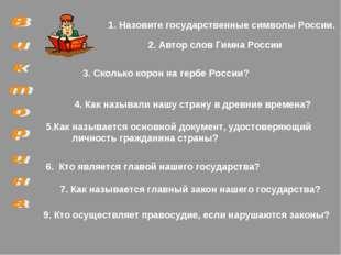 1. Назовите государственные символы России. 2. Автор слов Гимна России 3. Ско