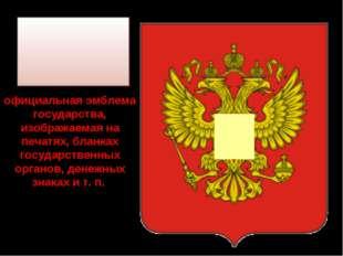 официальная эмблема государства, изображаемая на печатях, бланках государстве