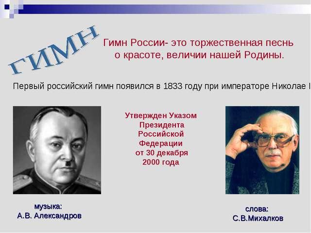 Гимн России- это торжественная песнь о красоте, величии нашей Родины. Первый...