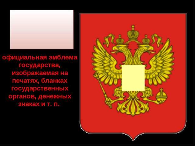 официальная эмблема государства, изображаемая на печатях, бланках государстве...