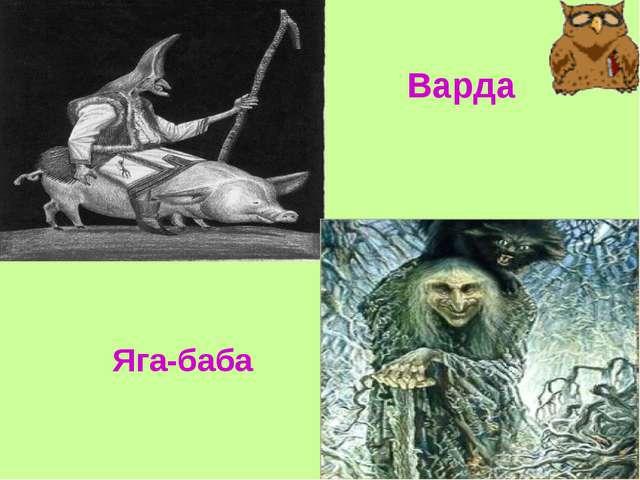 Яга-баба Варда