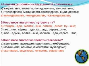 4.Невтинк условно-сослагательной глаголтнэнь: а) кандовлинк, улевель, поладов