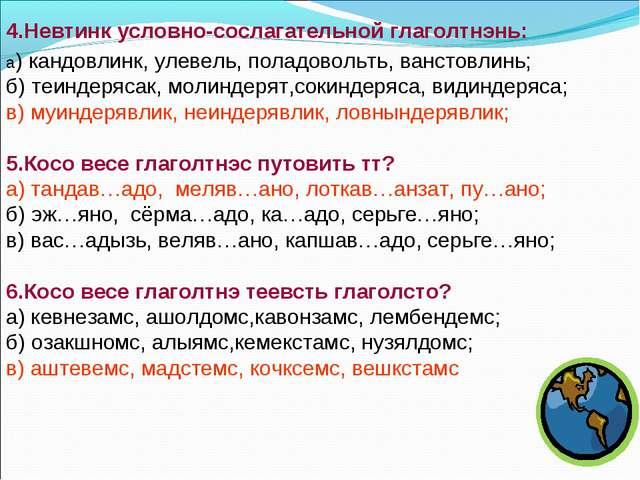 4.Невтинк условно-сослагательной глаголтнэнь: а) кандовлинк, улевель, поладов...