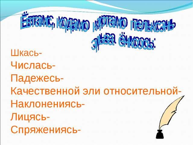 Шкась- Числась- Падежесь- Качественной эли относительной- Наклонениясь- Лиця...