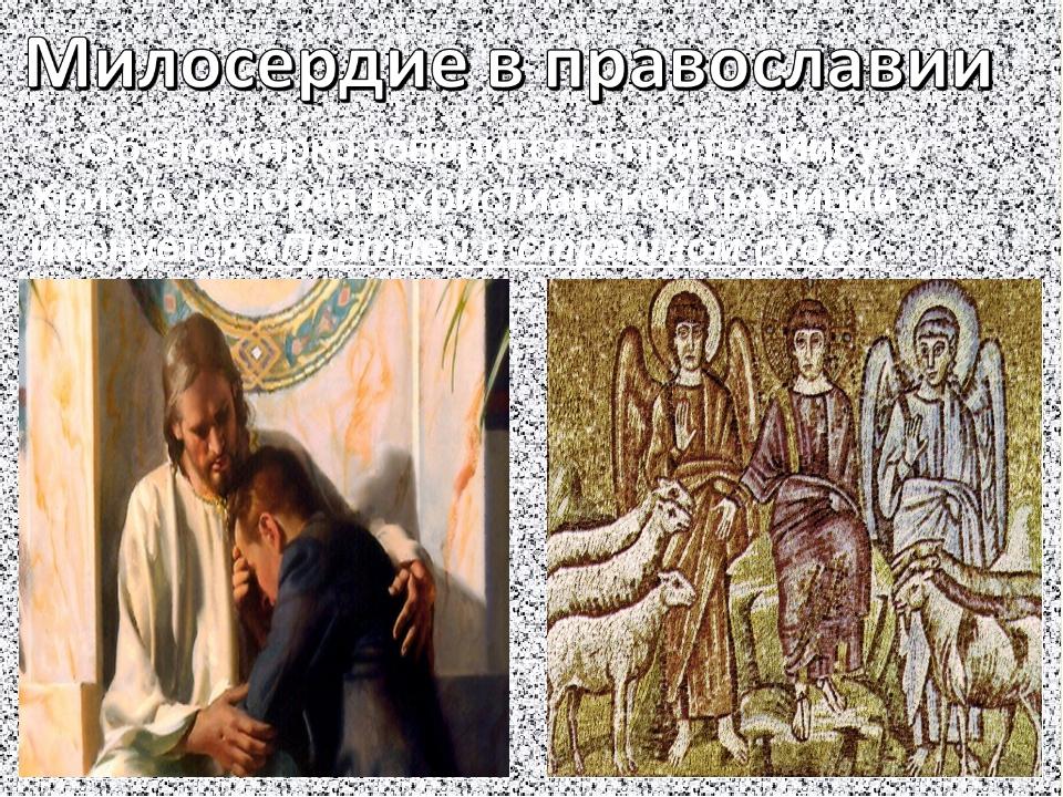 Об этом ярко говорится в притче Иисусу Христа, которая в христианской традиц...