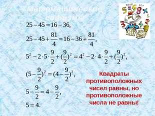 Математические софизмы Квадраты противоположных чисел равны, но противоположн