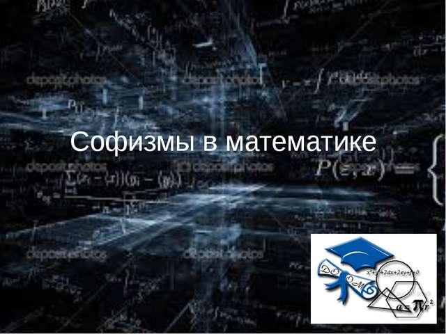 Софизмы в математике