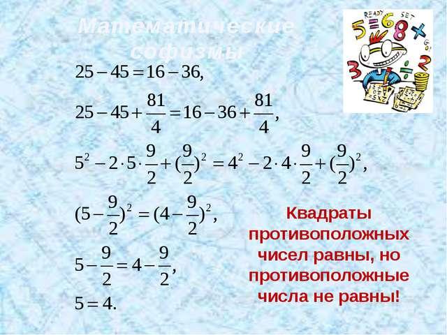 Математические софизмы Квадраты противоположных чисел равны, но противоположн...