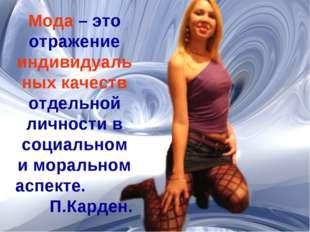 Мода – это отражение индивидуальных качеств отдельной личности в социальном и