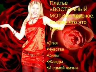 Платье «ВОСТОЧНЫЙ МОТИВ» красное, потому что это цвет: Огня Чувства Силы Жажд