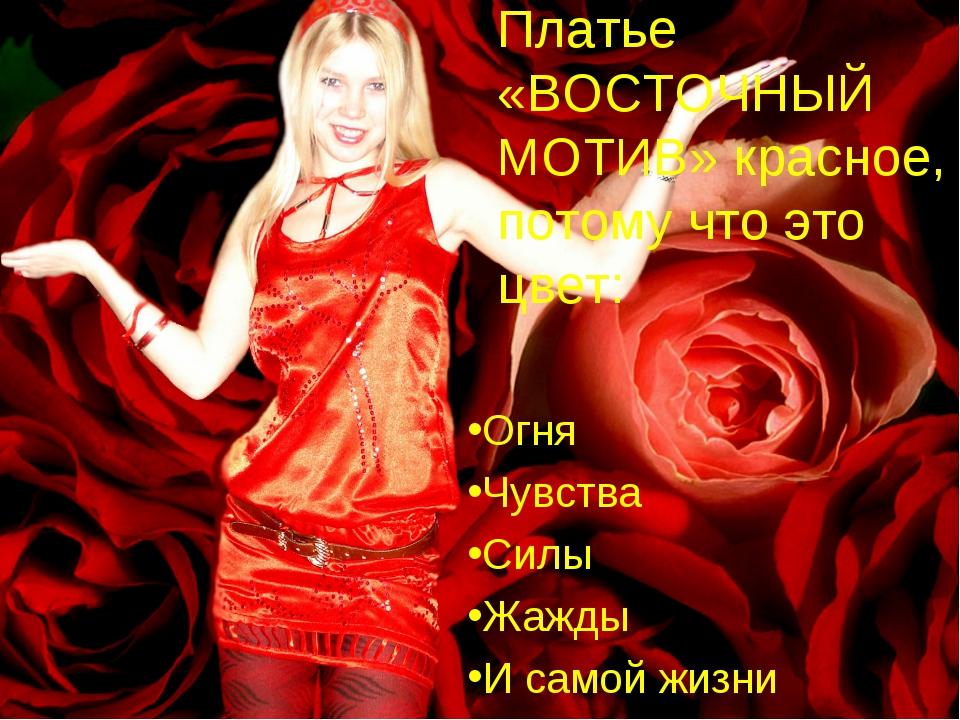 Платье «ВОСТОЧНЫЙ МОТИВ» красное, потому что это цвет: Огня Чувства Силы Жажд...