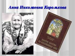 Анна Николаевна Королькова