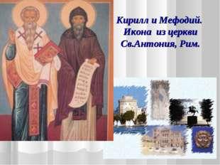 КириллиМефодий. Икона изцеркви Св.Антония, Рим.