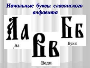 Начальные буквы славянского алфавита