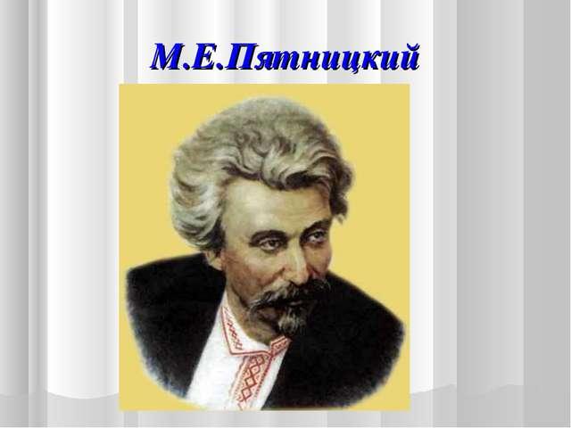 М.Е.Пятницкий