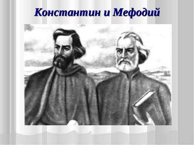Константин и Мефодий
