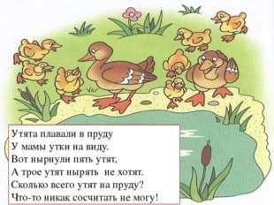 Утята плавали в пруду У мамы утки на виду. Вот нырнули пять утят, А трое утят