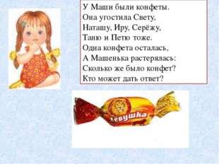 У Маши были конфеты. Она угостила Свету, Наташу, Иру, Серёжу, Таню и Петю тож