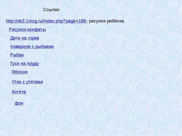 http://ds3.1mcg.ru/index.php?page=189- рисунок ребёнка Рисунок конфеты Дети н...